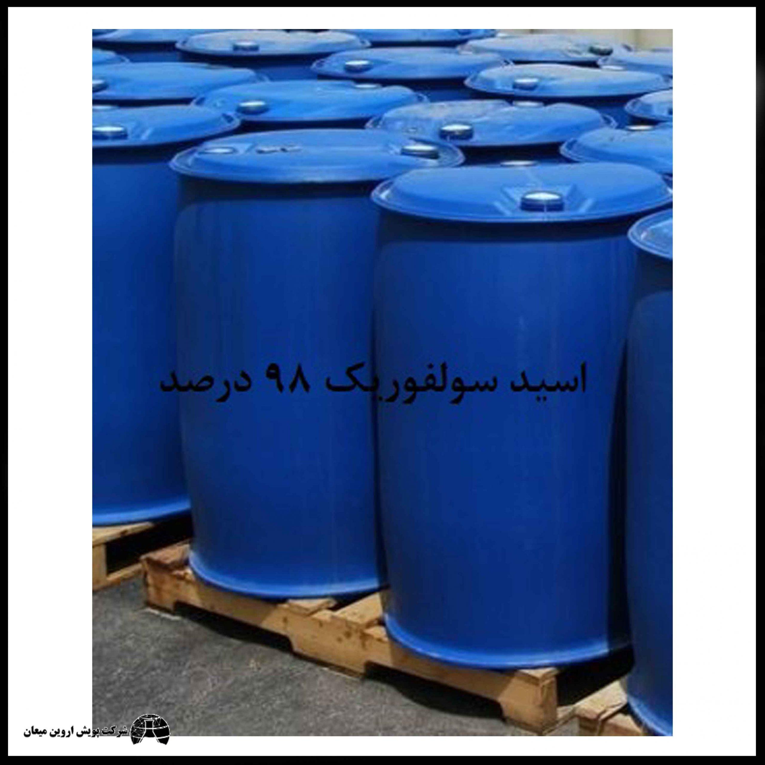 اسید باتری، روغن ویتریول، اسید سولفین، هیدروژن سولفات، جوهر گوگرد، سولفات هیدروژن, اسید سولفوریک